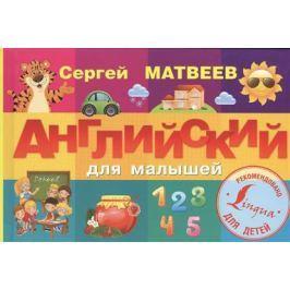 Матвеев С. Английский для малышей