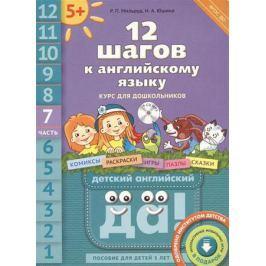 Мильруд Р., Юшина Н. 12 шагов к английскому языку. Курс для дошкольников. Часть 7. Пособие для детей 5 лет с книгой для воспитателей и родителей (+CD)