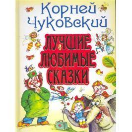 Чуковский К. Лучшие любимые сказки