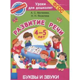Матвеева А., Яковлева Н. Развитие речи. Буквы и звуки. 4-5 лет
