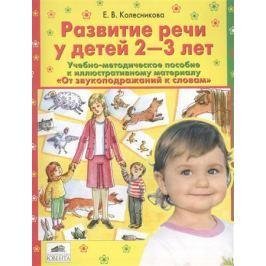 Колесникова Е. Развитие речи у детей 2-3 лет. Учебно-методическое пособие к иллюстративному материалу