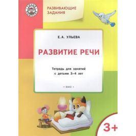 Ульева Е. Развитие речи. Тетрадь для занятий с детьми 3-4 лет