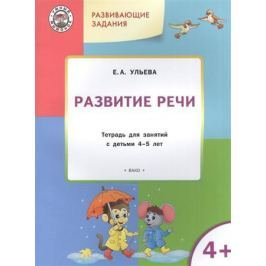Ульева Е. Развитие речи. Тетрадь для занятий с детьми 4-5 лет