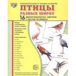Цветкова Т. Птицы разных широт. 16 демонстрационных картинок с текстом на обороте