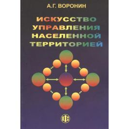 Воронин А. Искусство управления населенной территорией