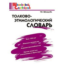 Шклярова Т. Толково-этимологический словарь Нач. школа