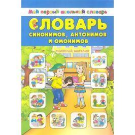 Зеркальная Т. (сост.) Словарь синонимов, антонимов и омонимов