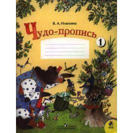Илюхина В. Чудо-пропись 1 кл