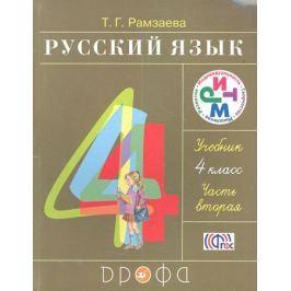 Рамзаева Т. Русский язык. 4 класс. Учебник в двух частях. Часть вторая