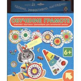 Штец А. Обучение грамоте. Комплект круговых тренажеров для начальной школы