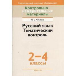 Антипова М. Контрольно-измерительные материалы. Русский язык. Тематичекий контроль. 2-4 классы