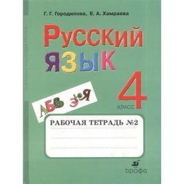 Городилова Г., Хамраева Е. Русский язык. 4 класс. Рабочая тетрадь № 2 для школ тюркской языковой группы