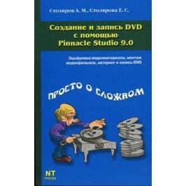 Столяров А., Столярова Е. Создание и запись DVD с помощью Рinnacle Studio 9.0