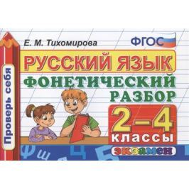 Тихомирова Е. Русский язык. 2-4 классы. Фонетический разбор