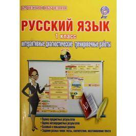 Умнова М. Русский язык. 1 класс. Интерактивные диагностические тренировочные работы (+CD)