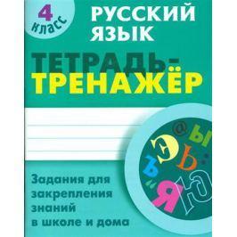 Радевич Т. Русский язык. 4 класс. Задание на закрепления знаний в школе и дома