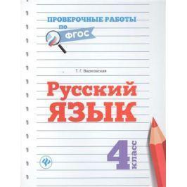 Верховская Т. Русский язык. 4 класс