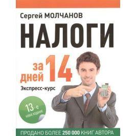 Молчанов С. Налоги за 14 дней. Экспресс-курс. 13-е новое издание