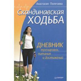Полетаева А. Скандинавская ходьба. Дневник тренировок, питания и достижений