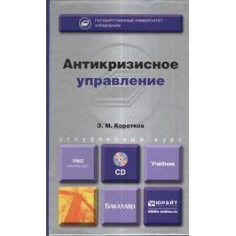 Коротков Э. Антикризисное управление. Учебник для бакалавров (+CD)