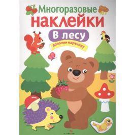 Вовикова О., Немирова Е. (худ.) В лесу. Дополни картинку. Многоразовые наклейки