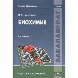 Проскурина И. Биохимия. Учебник
