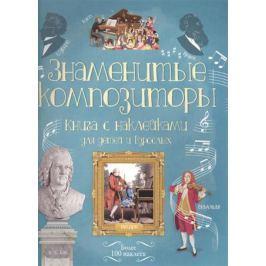 Маркс Э. Знаменитые композиторы. Книга с наклейками для детей и взрослых