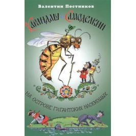 Постников В. Карандаш и Самоделкин на острове гигантских насекомых
