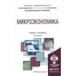 Яковлева Е. (ред.) Микроэкономика. Учебник и практикум