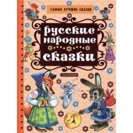 Коненкана Г. (ред.) Русские народные сказки