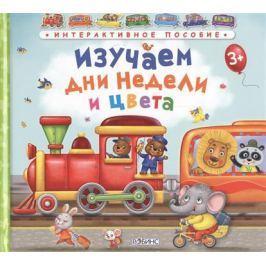 Митченко Ю. (худ.) Изучаем дни недели и цвета