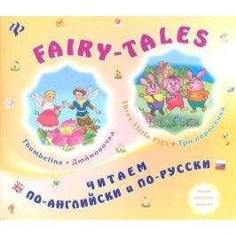 Зиновьева Л. FAIRY-TALES. Three little Pigs. Три поросенка. Thumbelina. Дюймовочка