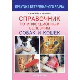 Гаскелл Р., Беннет М. Справочник по инфекционным болезням собак и кошек