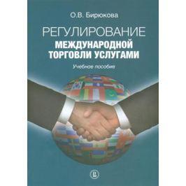 Бирюкова О. Регулирование международной торговли услугами. Учебное пособие