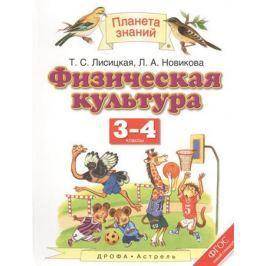 Лисицкая Т., Новикова Л. Физическая культура. 3-4 классы. Учебник