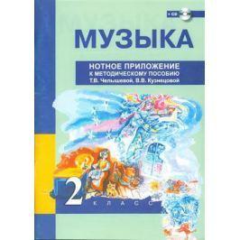 Челышева Т., Кузнецова В. Музыка. 2 класс. Нотное приложение к методическому пособию Т.В. Челышевой, В.В. Кузнецовой (+CD)