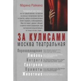Райкина М. За кулисами. Москва театральная