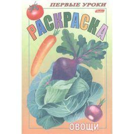 Баранова И. (худ.) Раскраска. Овощи
