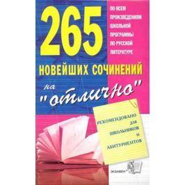 Лаппо Л. (гл. ред.) 265 новейших сочинений на отлично