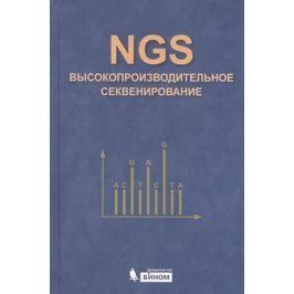 Ребриков Д., Коростин Д., Шубина Е., Ильинский В. NGS высокопроизводительное секверирование