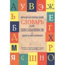 субботина Л.А. Фразеологический словарь для школьников с приложениями