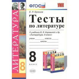 Ерохина Е. Тесты по литературе. 8 класс. К учебнику В.Я. Коровиной