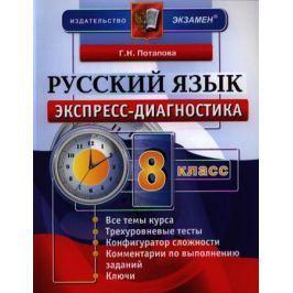 Потапова Г. Русский язык. 8 класс. Экспресс-диагностика