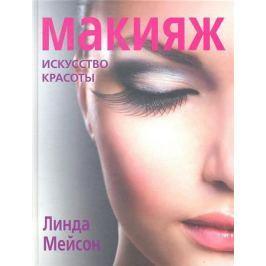 Мейсон Л. Макияж Искусство красоты