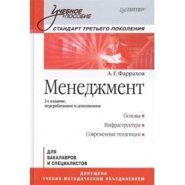 Фаррахов А. Менеджмент: учебное пособие. 2-е издание, переработанное и дополненное