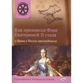 Владимиров В. Как принцесса Фике Екатериной II стала и Крым к России присоеденила. Готовимся к урокам истории