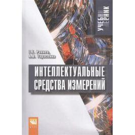 Раннев Г., Тарасенко А. Интеллектуальные средства измерений. Учебник