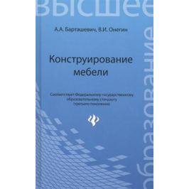 Барташевич А., Онегин В. Конструирование мебели: Учебное пособие