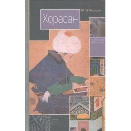 Шукуров Ш. Хорасан. Территория искусства