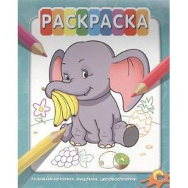 Гетцель В. (ред.) Слон. Раскраска